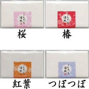 【茶器/茶道具 懐紙】 しらたえ 桜又は椿又は紅葉又はつぼつぼ 1帖~ 美濃和紙製