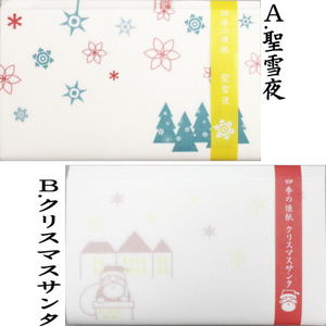 【茶器/茶道具 懐紙 クリスマス】 聖雪夜はクリスマスサンタ 各1帖~ (季節の懐紙)