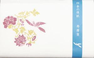 【茶器/茶道具 懐紙】 寿唐草 1帖~(季節の懐紙)