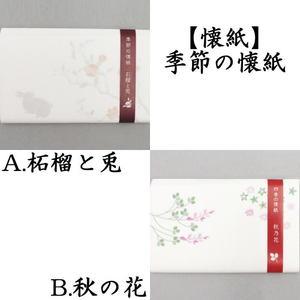 【茶器/茶道具 懐紙】 石榴と兎又は秋の花 1帖~(季節の懐紙)