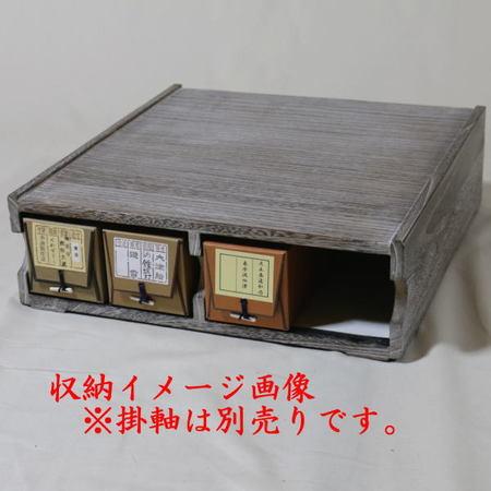 【茶道具/茶器 掛軸用品(掛け軸用品)】 掛軸収納箱 一行用 4本用 焼桐