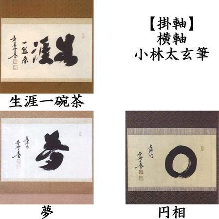 【茶器/茶道具 掛軸(掛け軸)】 横軸 生涯一盌茶(生涯一碗茶)又は夢又は円相 小林太玄筆