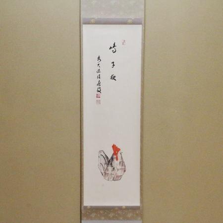 【茶器/茶道具 掛軸(掛け軸)】 干支掛軸 一行自画賛  鳴子夜 福本積應筆 木鶏の画