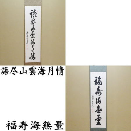 【茶器/茶道具 掛軸(掛け軸)】 一行 語尽山雲海月情又は福寿海無量 足立泰道筆