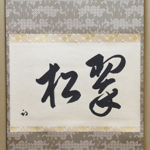 【茶器/茶道具 掛軸(掛け軸)】 横軸 翠松 久田宗也筆(尋牛斎)
