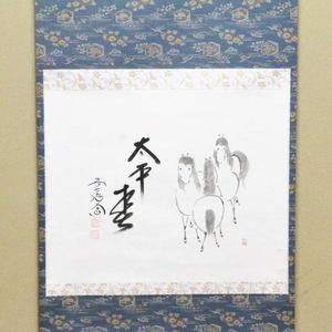 【茶器/茶道具 掛軸(掛け軸)】 横軸画賛 太平春 西垣大道筆 駿馬の画