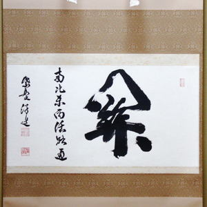 【茶器/茶道具 掛軸(掛け軸)】 横軸 関南北東西活路通 福代洋道筆