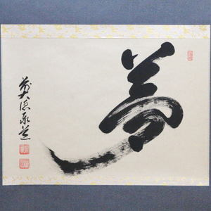 【茶器/茶道具 掛軸(掛け軸)】 横軸 夢 足立泰道筆