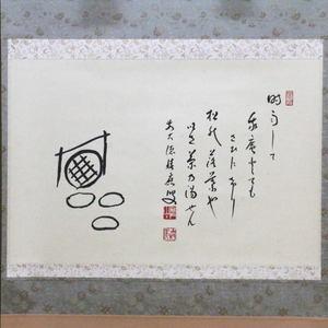 【茶器/茶道具 掛軸(掛け軸)】 横軸画賛 自画賛 時雨して我庵とても~ 福本積應筆 露地 如心斎写し