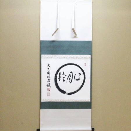 【茶器/茶道具 掛軸(掛け軸)】 横軸 円相、心月輪 福本積應筆