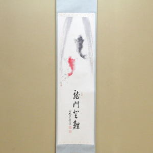 【茶器/茶道具 掛軸(掛け軸)】 一行画賛 竜門登鯉(りゅうもんとうり) 足立泰道筆 瀧に鯉の画