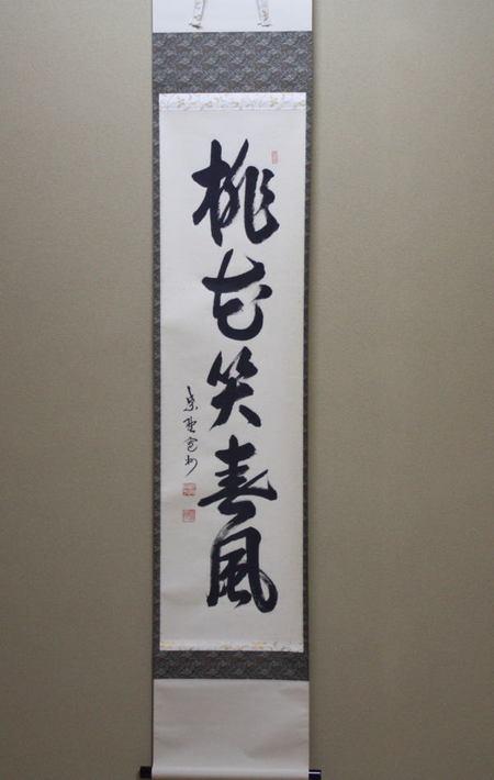 【茶器/茶道具 掛軸(掛け軸)】 一行 桃花笑春風 長谷川寛州筆