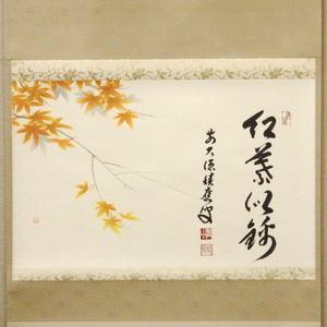 【茶器/茶道具 掛軸(掛け軸)】 横軸画賛 紅葉以錦 福本積應筆 紅葉の画 上村米重画