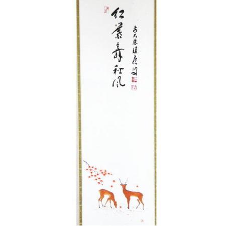 【茶器/茶道具 掛軸(掛け軸))】 一行画賛 紅葉舞秋風 福本積應筆 紅葉に鹿の画 竹林画