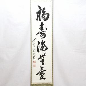 【茶器/茶道具 掛軸(掛け軸)】 一行 福寿海無量 野村太仙筆