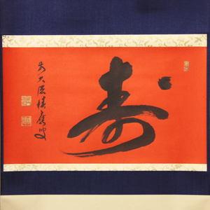 【茶器/茶道具 掛軸(掛け軸)】 横軸 紅唐紙 寿 福本積應筆