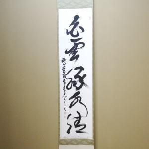 【茶器/茶道具 掛軸(掛け軸)】 一行 白雲流水清 春見文勝筆(かすみぶんかつ)