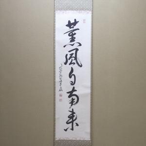 【茶器/茶道具 掛軸(掛け軸)】 一行 薫風自南来 小堀卓巌筆