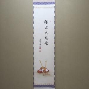【茶器/茶道具 掛軸(掛け軸)/端午の節句】 一行画賛 独坐大雄峰 福代洋道筆 兜の画