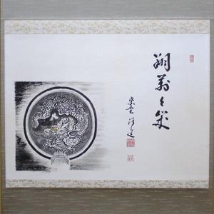 【茶器/茶道具 掛軸(掛け軸) 干支】 横軸画賛 翔萬年寿 福代洋道筆 龍の画