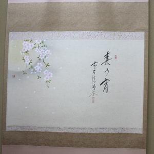 【茶器/茶道具 掛軸(掛け軸)/春】 横軸画賛 春の宵 佐藤朴堂筆 夜桜の画 上村米重画