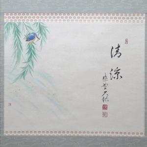 【茶器/茶道具 掛軸(掛け軸)】 横軸画賛 清涼 山岸久祐筆 翡翠の画(川蝉の画) 林峯月画