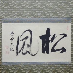 【茶器/茶道具 掛軸(掛け軸)】 横軸 松風 山岸久祐筆