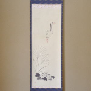 【茶器/茶道具 掛軸(掛け軸)】 待合掛け 一行画賛 月 西垣大道筆  芒の画 山口木水画