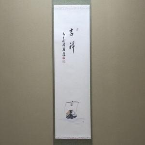 【茶器/茶道具 掛軸(掛け軸))】 一行画賛 吉祥 福本積應筆 宝船の画 竹林画