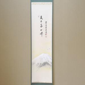 【茶器/茶道具 掛軸(掛け軸)】 一行画賛 天下第一峰 福本積應筆  富士山に鶴の画 上村米重画