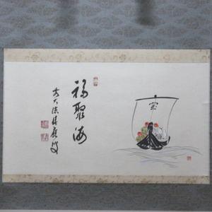 【茶器/茶道具 掛軸(掛け軸)】 横軸画賛 福寿海 福本積應筆 宝船の画(宝舟の画) 竹林画