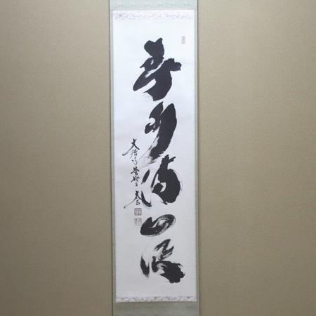 【茶器/茶道具 掛軸(掛け軸)】 一行 春水満四澤 小林太玄筆