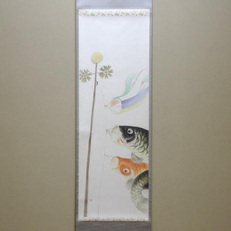 【茶器/茶道具 掛軸(掛け軸) 端午の節句】 鯉のぼりの画(鯉幟の画) 上村米重画