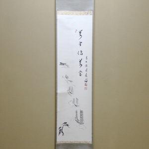 【茶器/茶道具 掛軸(掛け軸)】 一行自画賛 萬里伝萬宝 福本積應筆 墨絵 帆船の画
