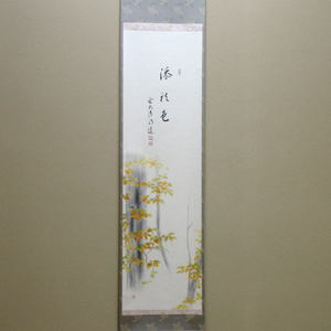 【茶器/茶道具 掛軸(掛け軸)】 一行画賛 添秋色 戸上明道筆 秋の木立の画 上村米重画