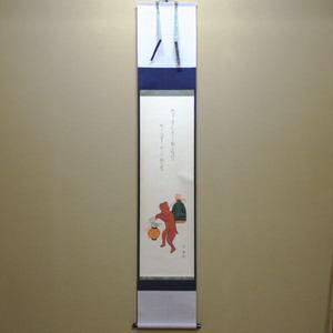 【茶器/茶道具 掛軸(掛け軸)/干支御軸】 一行画賛 大津絵 釣鐘提灯 猿の画 小森遊雪画