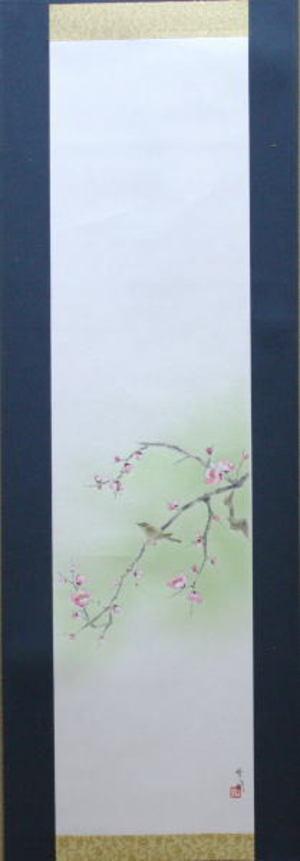 【茶器/茶道具 掛軸(掛け軸)】 一行自画賛 風帯なし 梅に鶯の画 曽根幸風画(肉筆画)