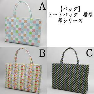 【和装バッグ トートバッグ/袋物】 横長トートバッグ (華シリーズ)
