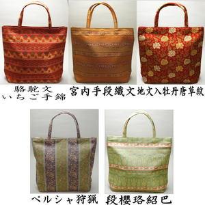 【和装バッグ トートバッグ/袋物】 フリーバッグ 荒磯(あらいそ)製 正絹 名物裂使用 5種類から選べます。
