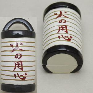 【茶器/茶道具 香合】 提灯 火の用心 加藤利昇作