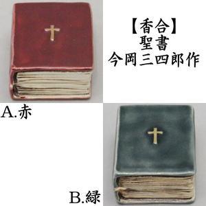 【茶器/茶道具 香合 クリスマス】 香合 聖書(色絵) 赤又は緑 今岡三四郎作