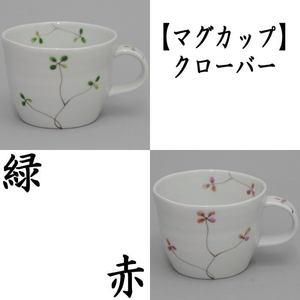 【フリーカップ/マグカップ】 有田焼き クローバー 緑又は赤