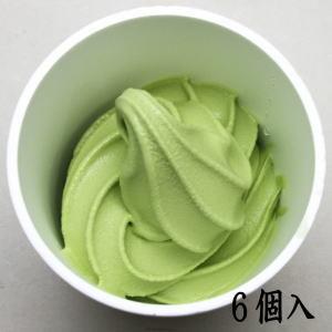 【抹茶スイーツ ソフトクリーム/アイスクリーム】 自家製抹茶ソフトクリーム 約120g×6個入