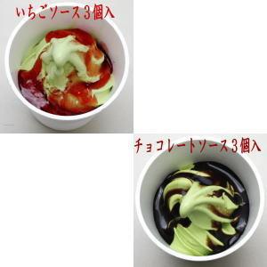 【抹茶スイーツ ソフトクリーム/アイスクリーム】 自家製抹茶ソフトクリーム 6個入 (いちごソース3個入・チョコソース3個入)