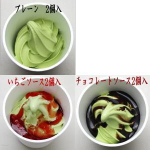 【抹茶スイーツ ソフトクリーム/アイスクリーム】 自家製抹茶ソフトクリーム 6個入(プレーン2個入・いちごソース2個入・チョコソース2個入)