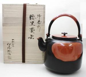 【茶道具・水次(水注)】 腰黒薬缶(腰黒やかん) 浄益形 一政堂作