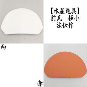 【茶道具 水屋道具・紅鉢】(紅鉢用) 前瓦 白又は赤 法伝作 極小