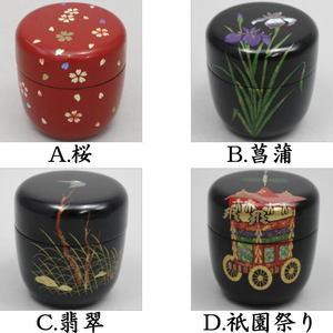 【茶器/茶道具 なつめ/薄器】 季節の棗 中棗 桜又は菖蒲又は翡翠又は祇園祭り 米本和禅作