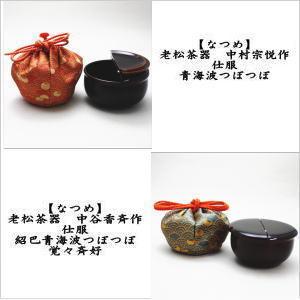 【茶器/茶道具 なつめ/茶器 老松仕服(老松仕覆)】 老松茶器 老松仕服:つぼつぼ青海波 (木箱)