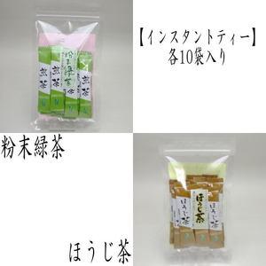 【日本茶/緑茶 ホージ茶】 インスタントティ 各スティック 10袋入り 粉末煎茶又はほうじ茶